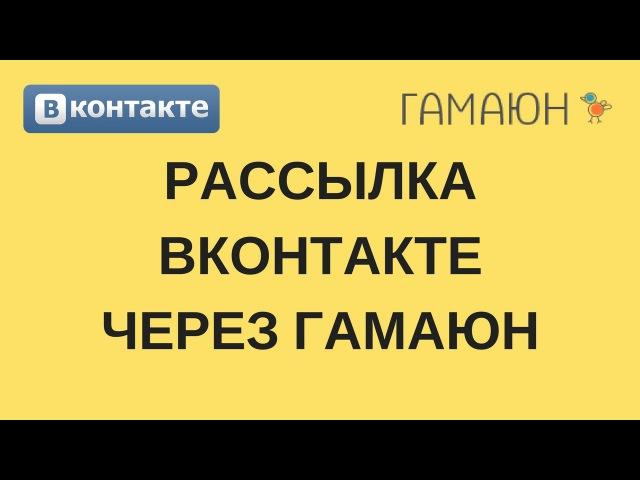 Рассылка сообщений Вконтакте через Гамаюн   Как настроить Гамаюн