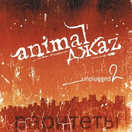 Animal ДжаZ альбом Unplugged, Vol. 2