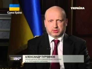 Турчинов врёт как сивый мерин (ТРК «Україна», «События недели», 20-04-2014)