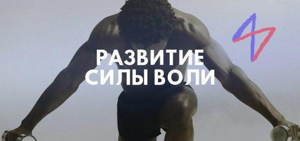 Упражнения для развития силы воли