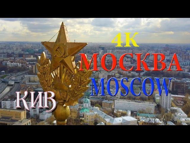 Чем прекрасна Москва с высоты. Как увидеть город с небольшой высоты. Красивые места столицы России.