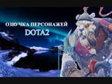 Озвучка персонажей Dota2 (Tusk)