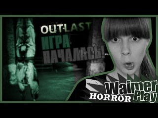 Outlast #2 ���� ��������☢ ��� ������ � ��������� ���� ���� | WaimerPlay #12