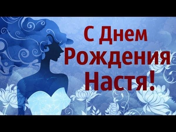 С Днем Рождения Настя Музыкальная Видео Открытка Для Анастасии