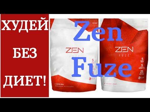 Худей без диет! Останови ЖОР легко, с протеиновым коктейлем Zen Fuze (ZEN PROJECT8) | Jeunesse
