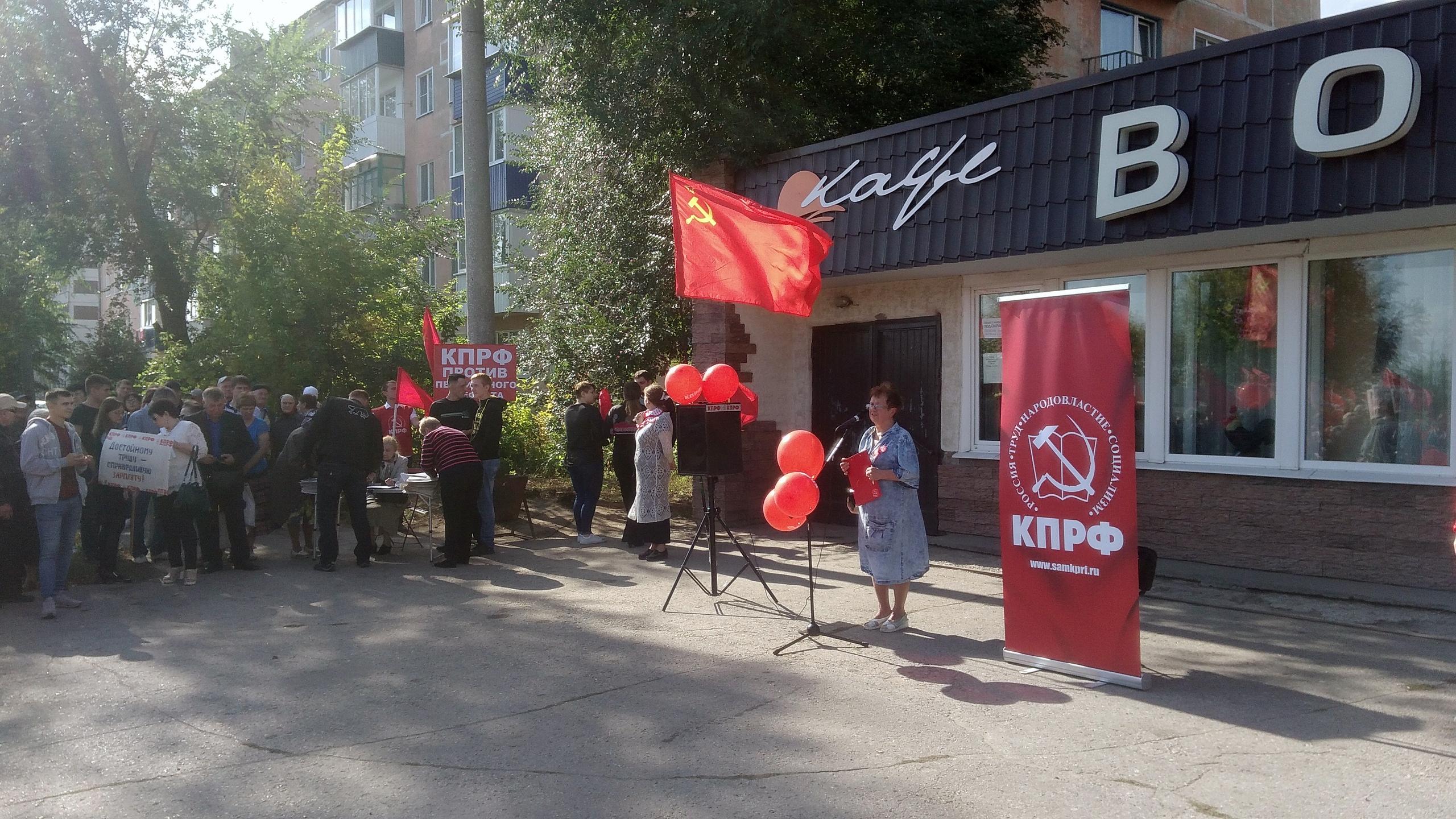Сызрань митинг 22 сентября