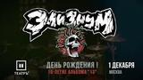 Москва 1 декабря - День Рождения Элизиум - клуб Театръ