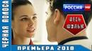 ПРЕМЬЕРА 2018 ВЗОРВАЛА ИНТЕРНЕТ ЧЕРНАЯ ПОЛОСА Русские детективы 2018 новинки фильмы 2018 HD