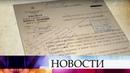 Впервые обнародованы уникальные архивные документы начала Великой Отечественной войны