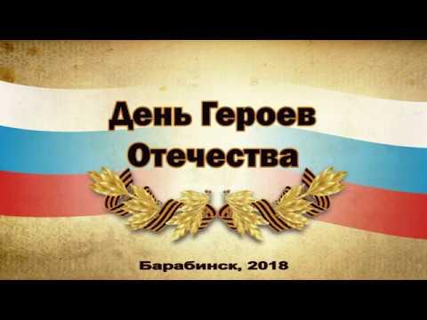 День Героев Отечества_2018_Барабинск