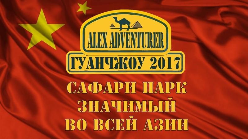 Гуанчжоу 🇨🇳 Сафари парк 3 Часть Алекс Авантюрист Азиатское чудо