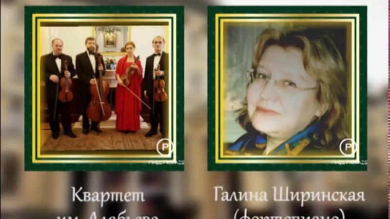 Московская консерватория им П И Чайковского Квартет А Алябьева