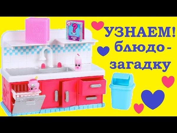 Играем в Куклы! Шопкинс Мультик! ИГРОВОЙ НАБОР МОЕЧНАЯ ПОСУДЫ! Sparkle Clean Washer Игры Шопкинс
