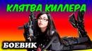 КЛАССНЫЙ ВОЕННЫЙ ФИЛЬМ Клятва киллера русские фильмы боевики 2018