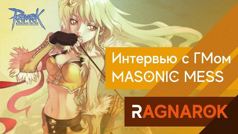 Ragnarok - Интервью с гильдией Masonic Mess (Ознакомительное)