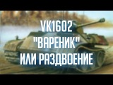 Железный капут. DRZJ Edition: Гайд по VK1602