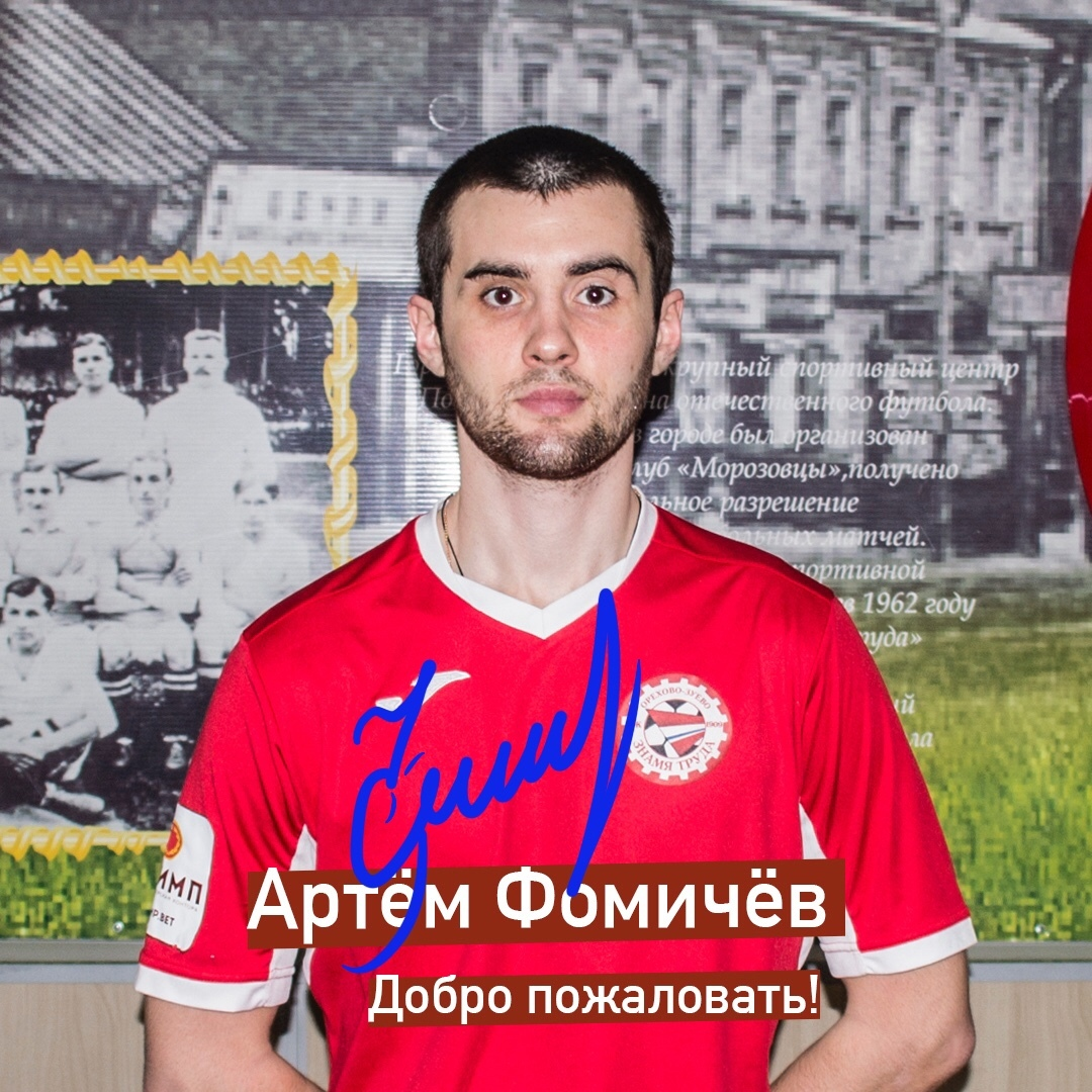 """Артём Фомичёв, ФК """"Знамя Труда"""""""