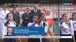 Новости на Россия 24 • 1 сентября и Курбан-байрам: как совместят эти два праздника?