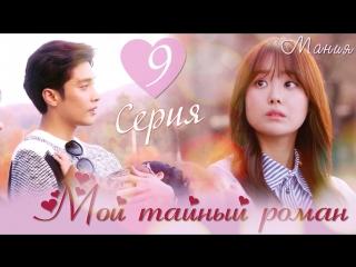 [Mania] 9/13 [720] Мой тайный роман / My Secret Romance