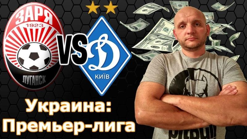 Заря - Динамо Киев | прогноз на футбол | Украина : Премьер лига