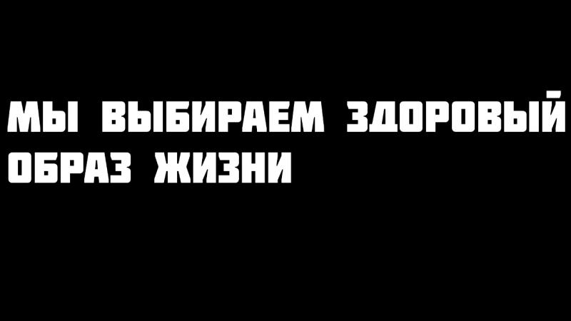 Отряд-Мой город, Название-Спорт или алкаголь, Автор-Костин Борис, Номер- 89141939685