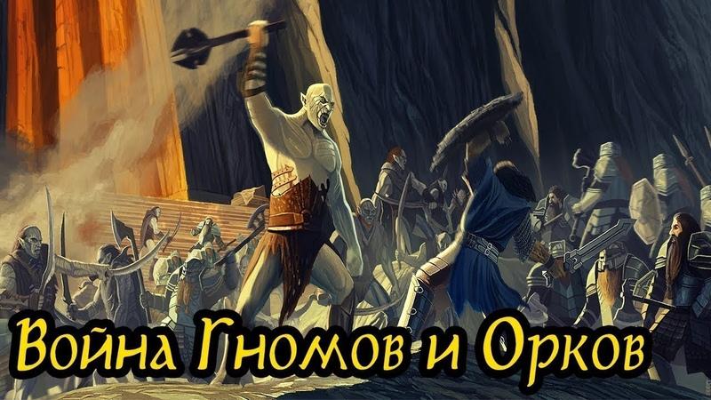 Mount Blade. Warband. The Last Days. Война Гномов и Орков.
