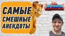 Анекдоты Кобза САМЫЕ СМЕШНЫЕ АНЕКДОТЫ СЛУШАТЬ ОНЛАЙН!