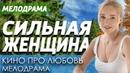 ФИЛЬМ 2018 Мелодрама СИЛЬНАЯ ЖЕНЩИНА Русские мелодрамы 2018 новинки HD