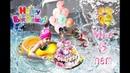 ДЕНЬ РоЖдЕнИЯ в БаССеЙне Алисе 6 лет Пинки Пай и Крутые ПОДАРКИ