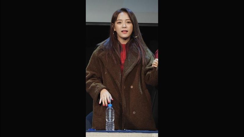 181110 구구단 김세정 오프닝 인사 (상암 팬싸인회 4K 직캠) by 영원히사랑하세