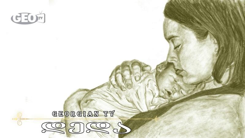 დედა ❤️ Deda ♫ დღე და ღამე ჩემს აკვანთან გითენე