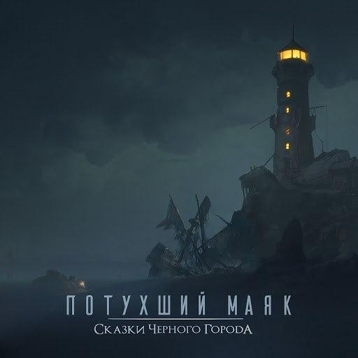 Сказки Чёрного Города альбом Потухший маяк