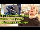 Рус полициячисини каматган узбек аёлининг такдири