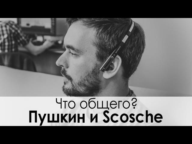 Обзор гибридных наушников Scosche HZ8 2014