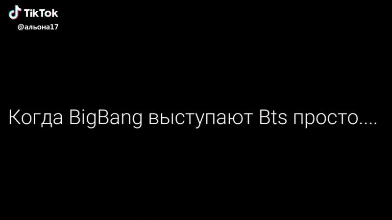 BTS и BigBang