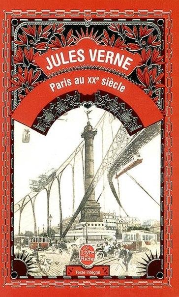 """В 1863 году Жюль Верн написал книгу """"Париж в XX веке"""", в которой подробно описал автомобиль, факс и электрический стул. Издатель вернул ему рукопись, обозвав идиотом. )"""