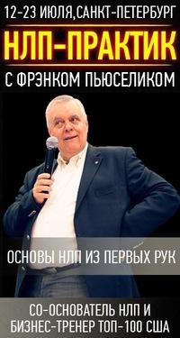 Фрэнк Пьюселик. НЛП-Практик В Петербурге ✔