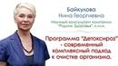 Родник здоровья   ДЕТОКСИРОЗ - современный комплексный подход к очищению организма. Байкулова Н.Г.