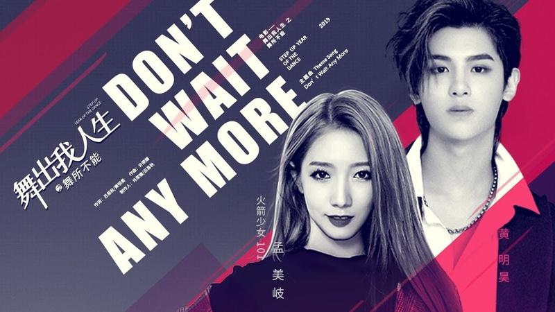 【孟美岐黄明昊Justin】Don't Wait Any More(电影《舞出我人生之舞所不能》 主题曲)MV