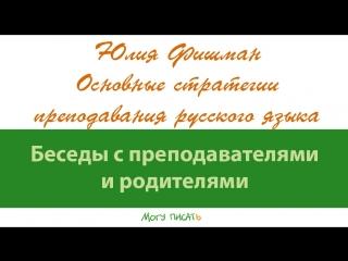 Стратегии преподавания русского языка