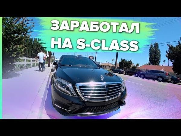 ТОП бизнес на котором можно заработать на любую тачку | Mercedes S-CLASS | США