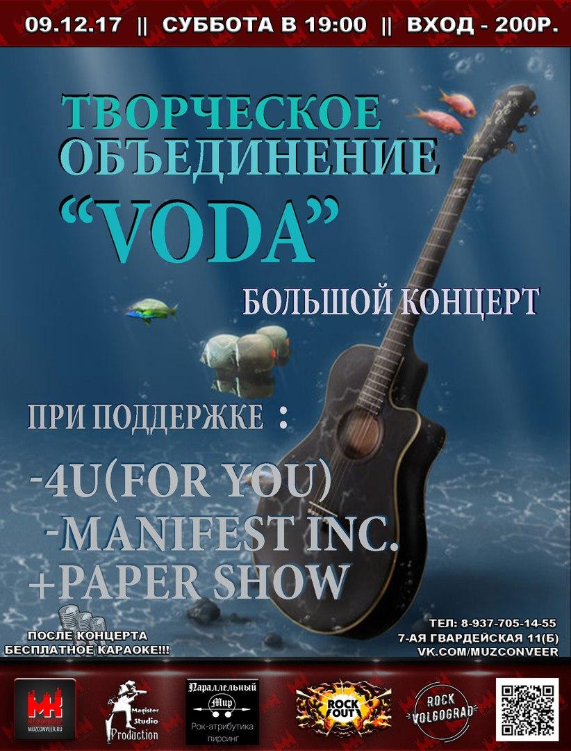 """Афиша Волгоград 09//12//17 Творческое объединение """"VODA"""""""