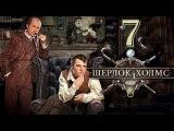 Шерлок Холмс 7 серия Русский сериал 2013