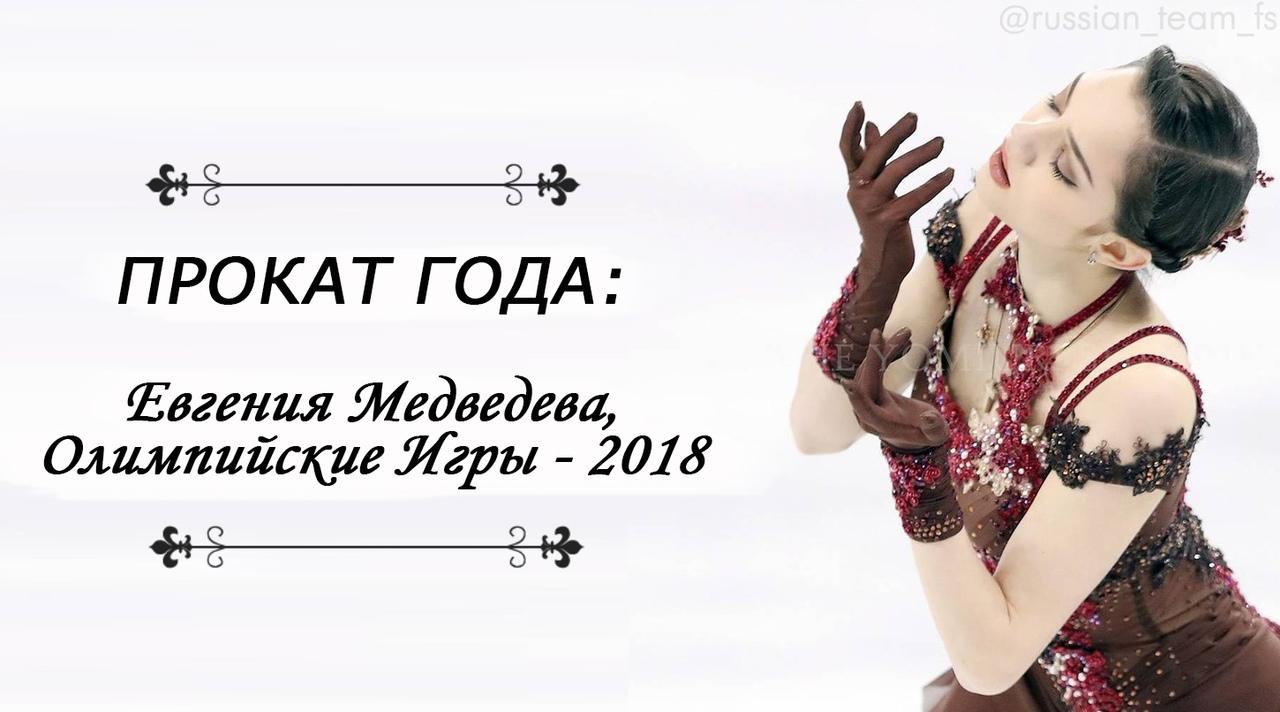 Евгения Медведева-5 - Страница 17 _WCRkSIdNzU