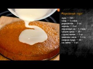 Морковный пирог без сахара рецепт