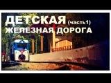 Галилео. Детская железная дорога (часть 1) Малая Московская Детская железная дорога