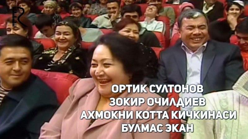 Ортик Султонов - Зокир Очилдиев - Ахмокни котта кичкинаси булмас экан