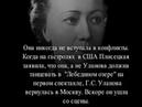 Галина Уланова которую мы не знали