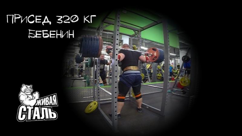 Присед 320кг тренировка