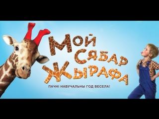 «Мой сябар Жырафа» па-беларуску - з 30 жніўня ў кінатэатрах. ПРЭМЕРА!